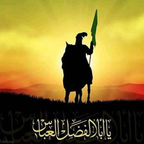 Download Ahang امیر اصفهانی علمدار