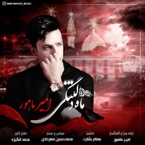 Download Ahang امیر ماهور ماه دلتنگی