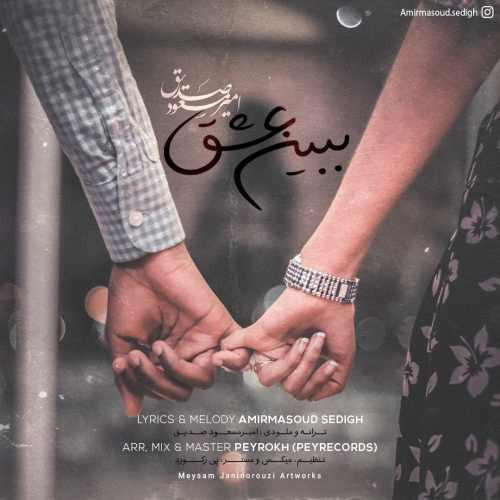 Download Ahang امیر مسعود صدیق ببین عشق