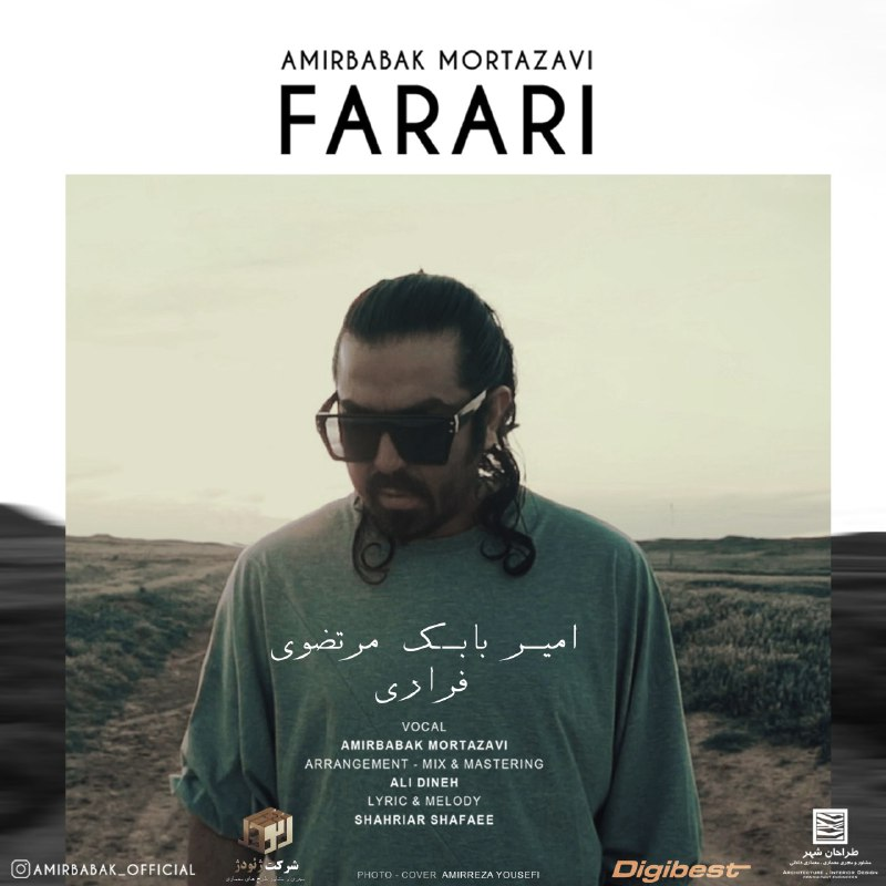 Download Ahang امیربابک مرتضوی فراری