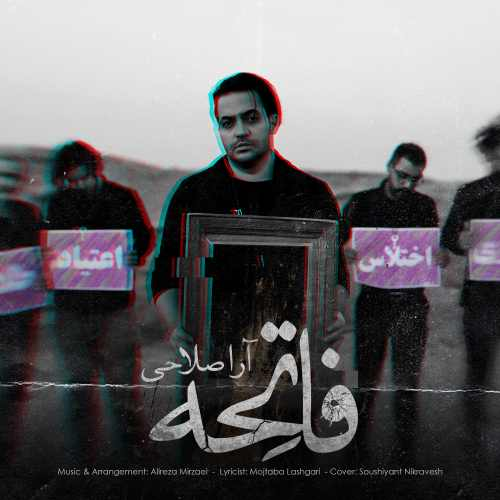 Download Ahang آرا صلاحی فاتحه