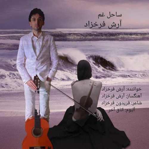 Download Ahang آرش فرخزاد ساحل غم