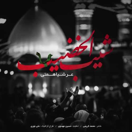 Download Ahang عرشیا همتی شیب الخضیب