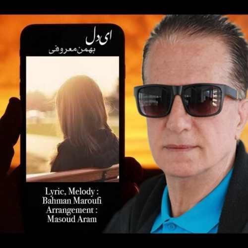 Download Ahang بهمن معروفی ای دل