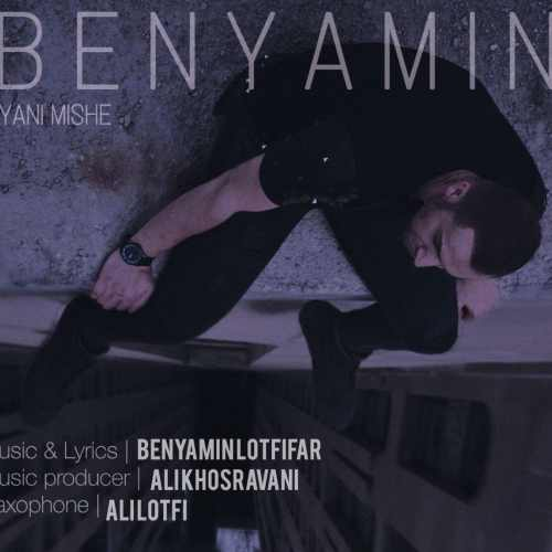 Download Ahang بنیامین یعنی میشه