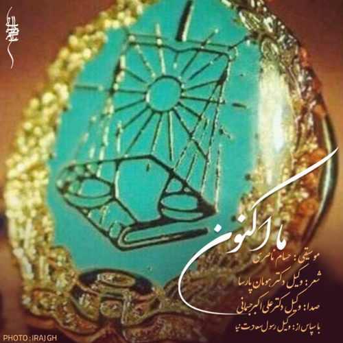 Download Ahang دکتر علی اکبر جسمانی ما اکنون