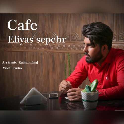 Download Ahang الیاس سپهر کافه