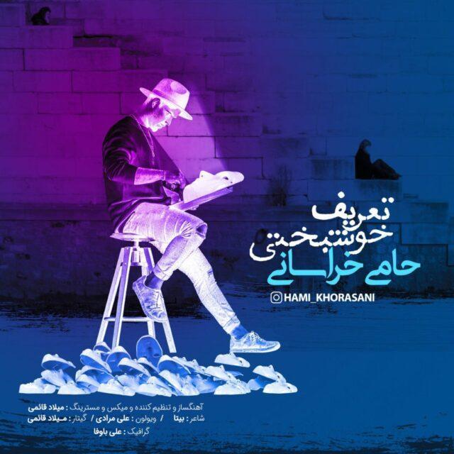 Download Ahang حامی خراسانی تعریف خوشبختی