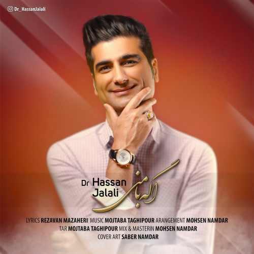 Download Ahang حسن جلالی اگه با منی