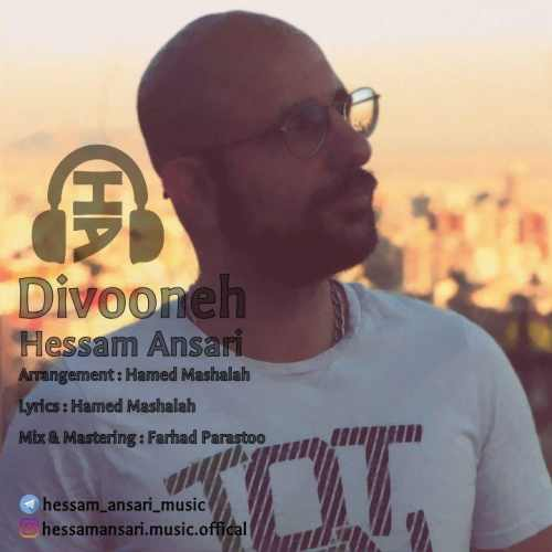 Download Ahang حسام انصاری دیوونه
