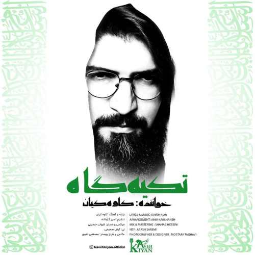 Download Ahang کاوه کیان تکیه گاه