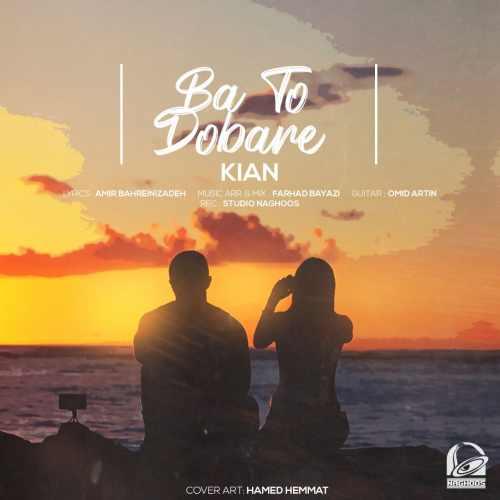 Download Ahang کیان روحانی باتو دوباره