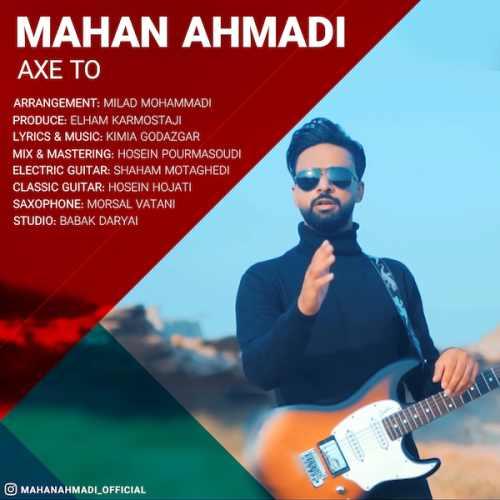 Download Ahang ماهان احمدی عکس تو