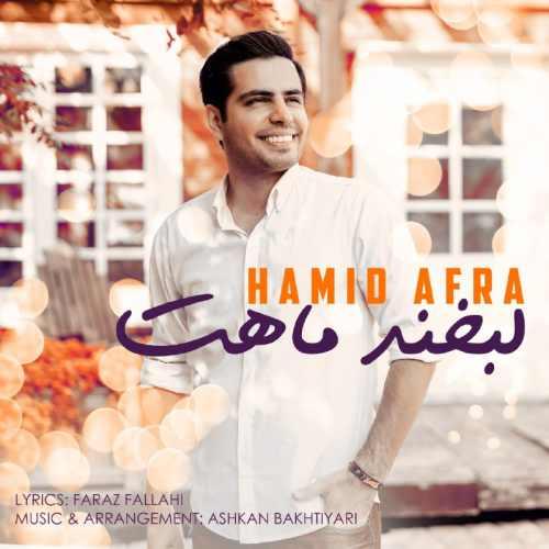 Download Ahang حمید افرا لبخند ماهت