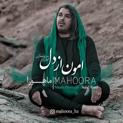 Download Ahang ماهورا امون از دل