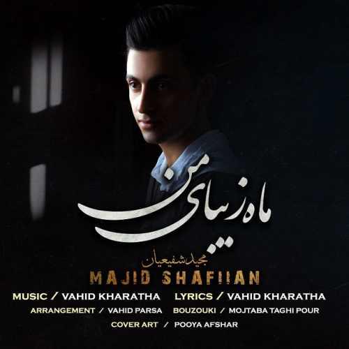 Download Ahang مجید شفیعیان ماه زیبای من