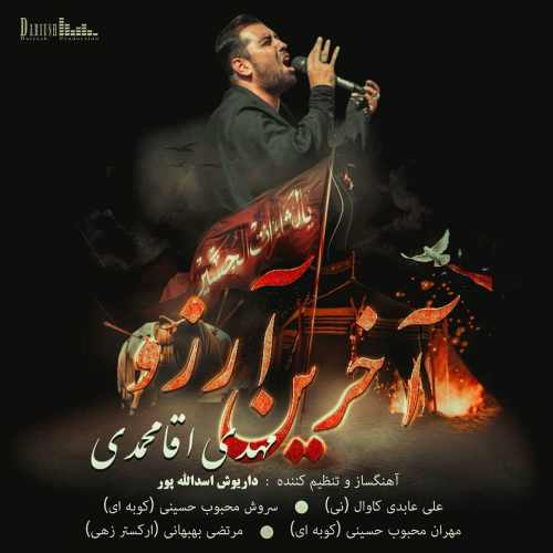 Download Ahang مهدی آقا محمدی آخرین آرزو