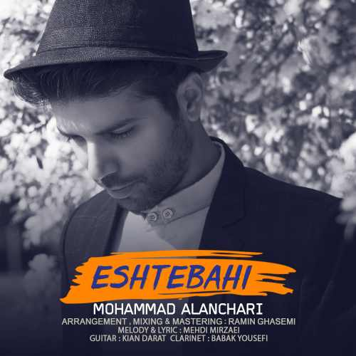 Download Ahang محمد النچری اشتباهی