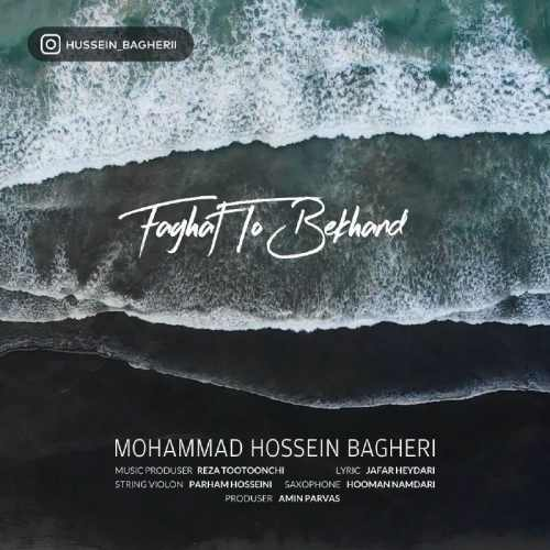 Download Ahang محمد حسین باقری فقط تو بخند
