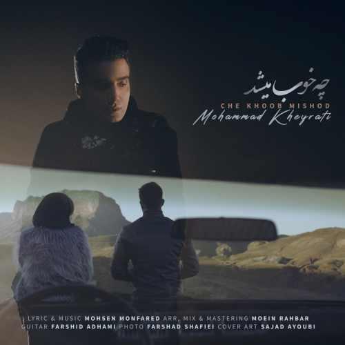 Download Ahang محمد خیراتی چه خوب میشد