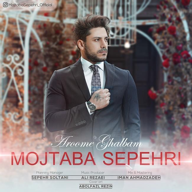 Download Ahang مجتبی سپهری آروم قلبم