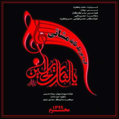 Download Ahang طایفه مشایى (آمل) برادرم