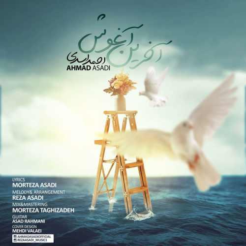 Download Ahang احمد اسدی آخرین آغوش