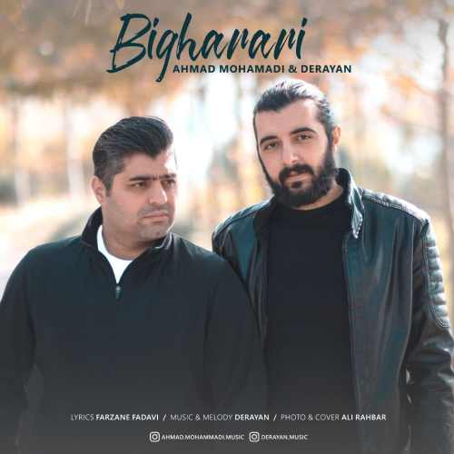Download Ahang احمد محمدی و درایان بیقراری