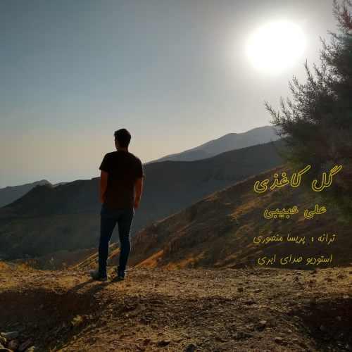 Download Ahang علی حبیبی گل کاغذی