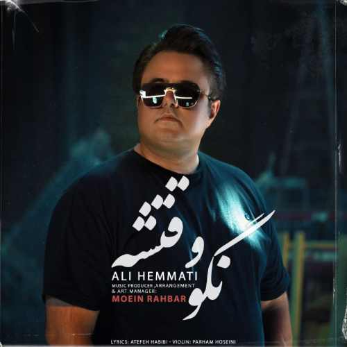 Download Ahang علی همتی نگو وقتشه