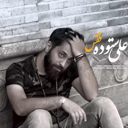 Download Ahang علی ستوده قفس