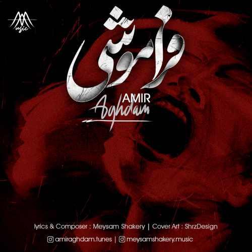 Download Ahang امیر اقدم فراموشی