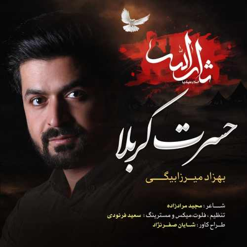 Download Ahang بهزاد میرزابیگی حسرت کربلا