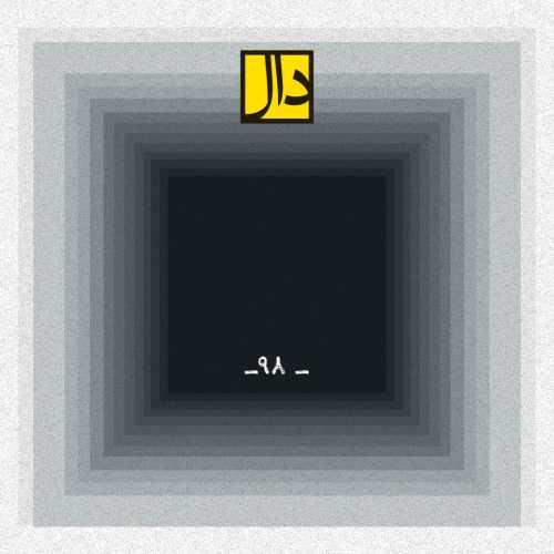 Download Ahang گروه دال نود و هشت