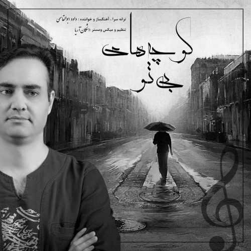 Download Ahang داوود ابوالقاسمی کوچه های بی تو