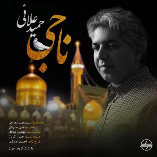 Download Ahang حمید علایی ناجی