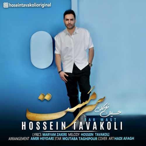 Download Ahang حسین توکلی سرمست