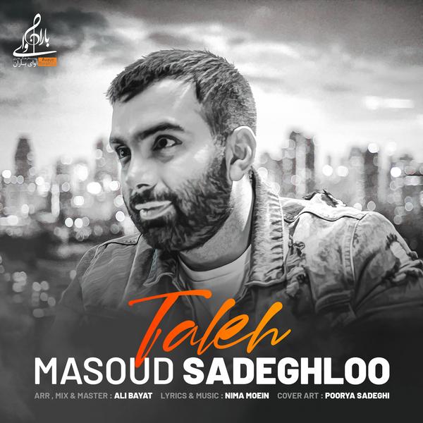 Download Ahang مسعود صادقلو تله