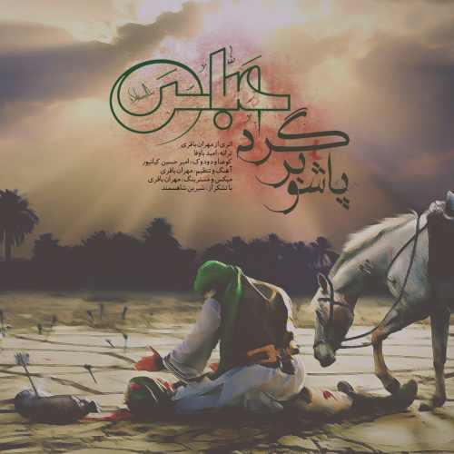 Download Ahang مهران باقری پاشو برگرد عباس