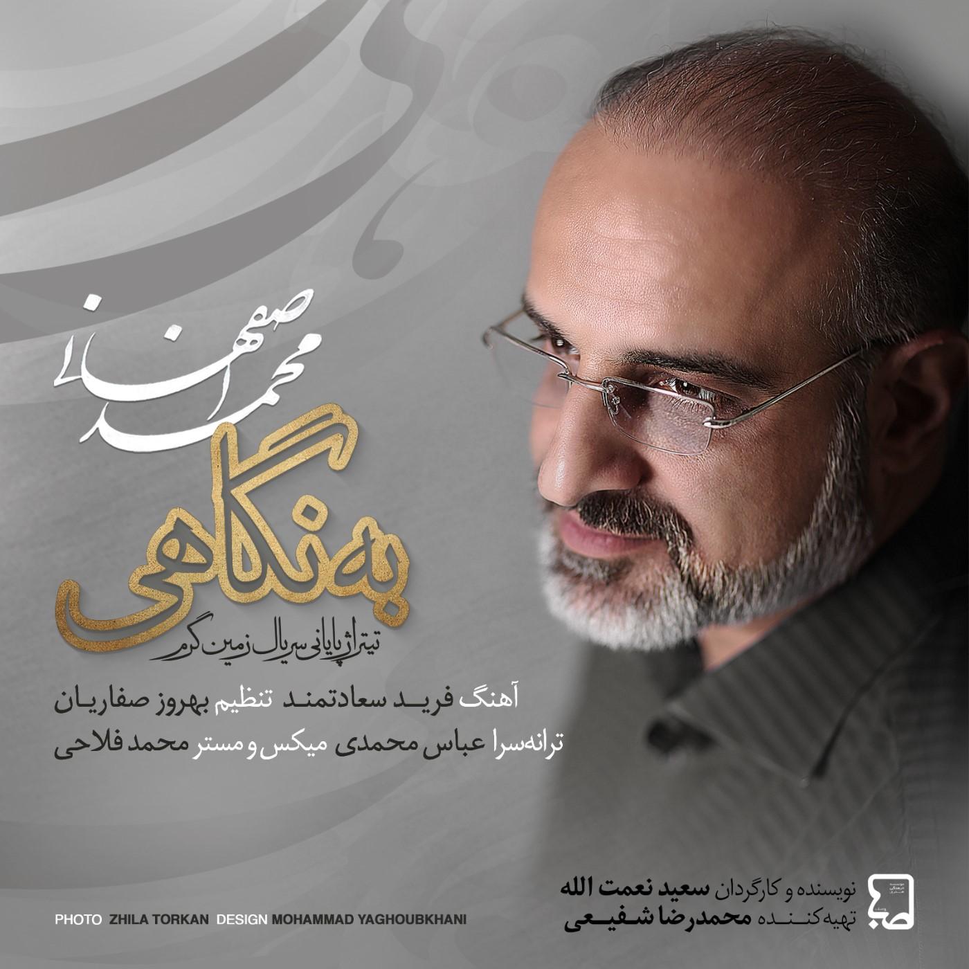 Download Ahang محمد اصفهانی به نگاهی