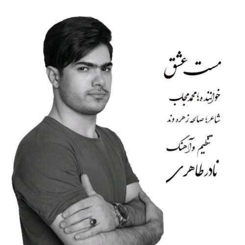 Download Ahang محمد مجاب مست عشق