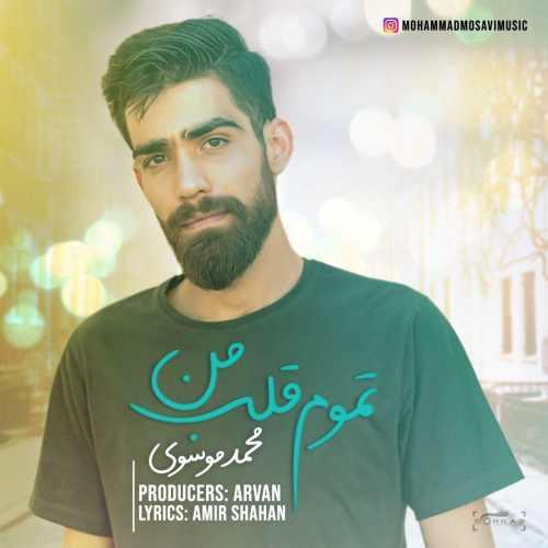 Download Ahang محمد موسوی تموم قلب من