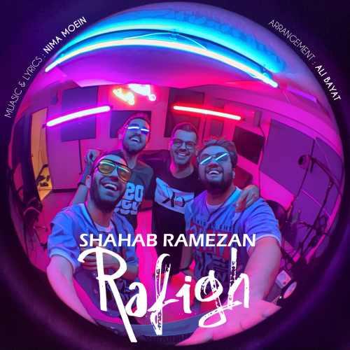 Download Ahang شهاب رمضان رفیق