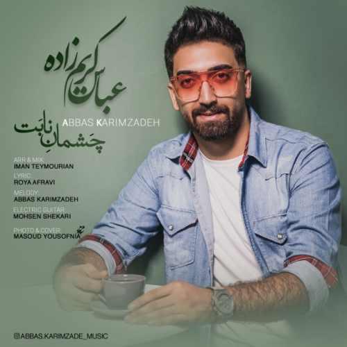 Download Ahang عباس کریم زاده چشمان نابت