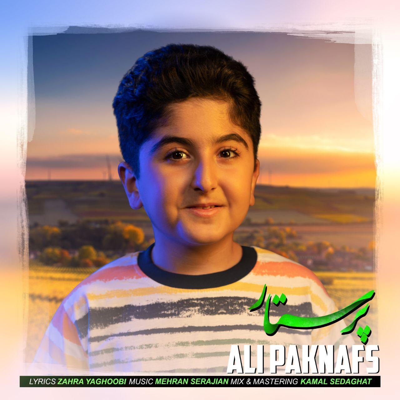 Download Ahang علی پاک نفس پرستار