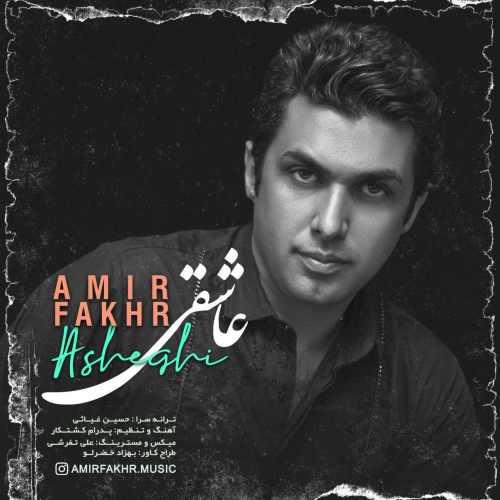 Download Ahang امیر فخر عاشقی