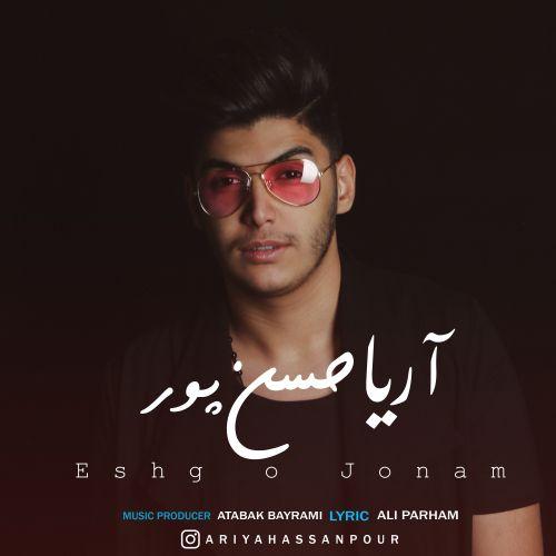 Download Ahang آریا حسن پور عشق و جونم