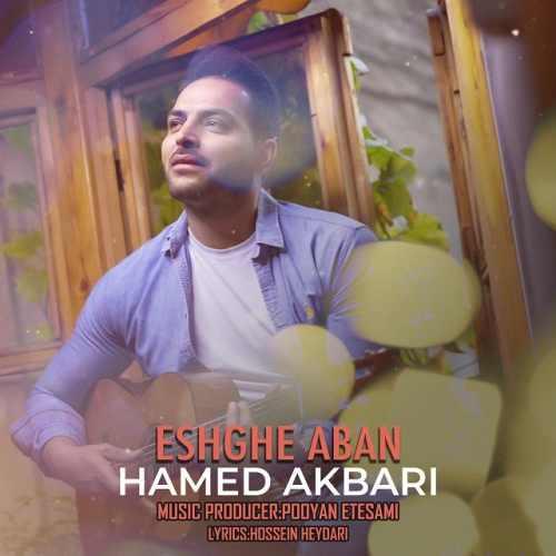 Download Ahang حامد اکبری عشقِ آبان