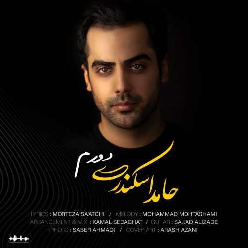 Download Ahang حامد اسکندری دورم