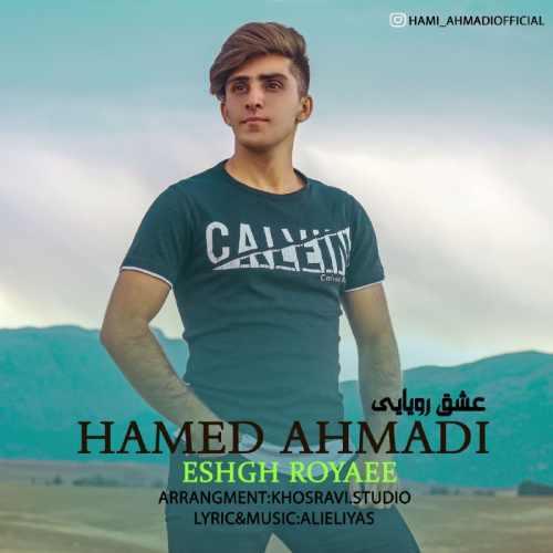 Download Ahang حامی احمدی عشق رویایی